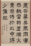 Quotation from Su Shi in clerical script