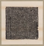Epitaph of Xing Yanbao (died 704) in standard script