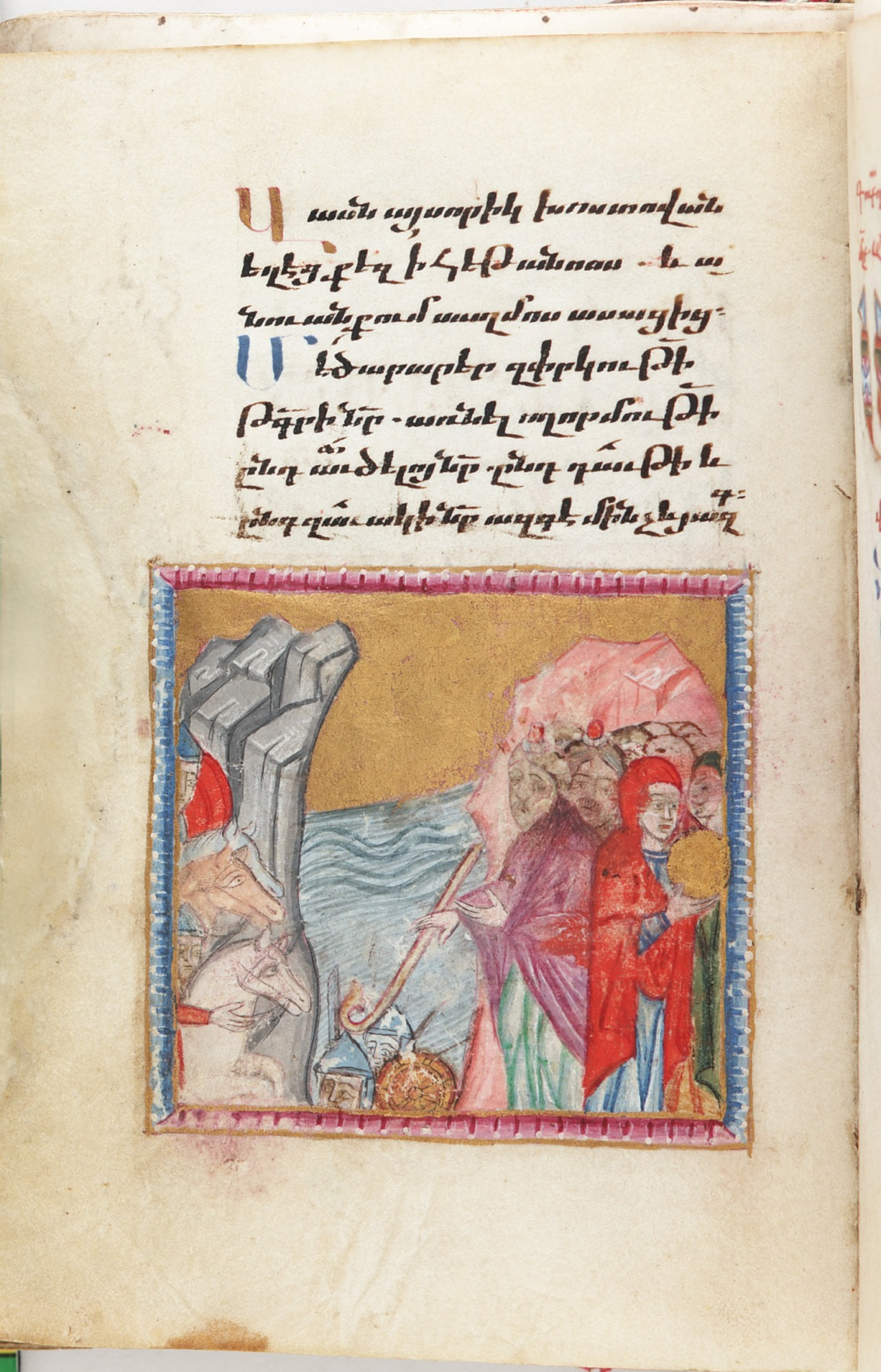 folio 27 verso: The Psalter of the orthodox Church