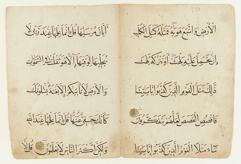 thuluth script Archives | Page 2 of 4 | Freer|Sackler