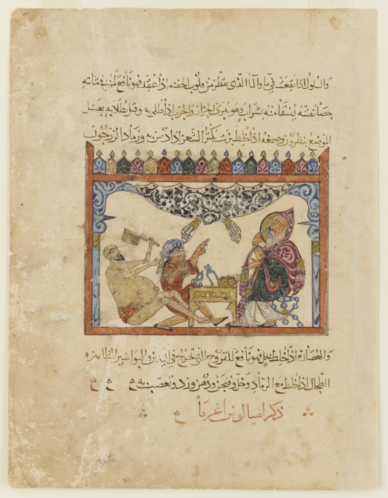 recto: Folio from an Arabic translation of De Materia Medica by Dioscorides (ca. 40-90 C.E.); recto: A physician treats a blindfolded man; verso: text