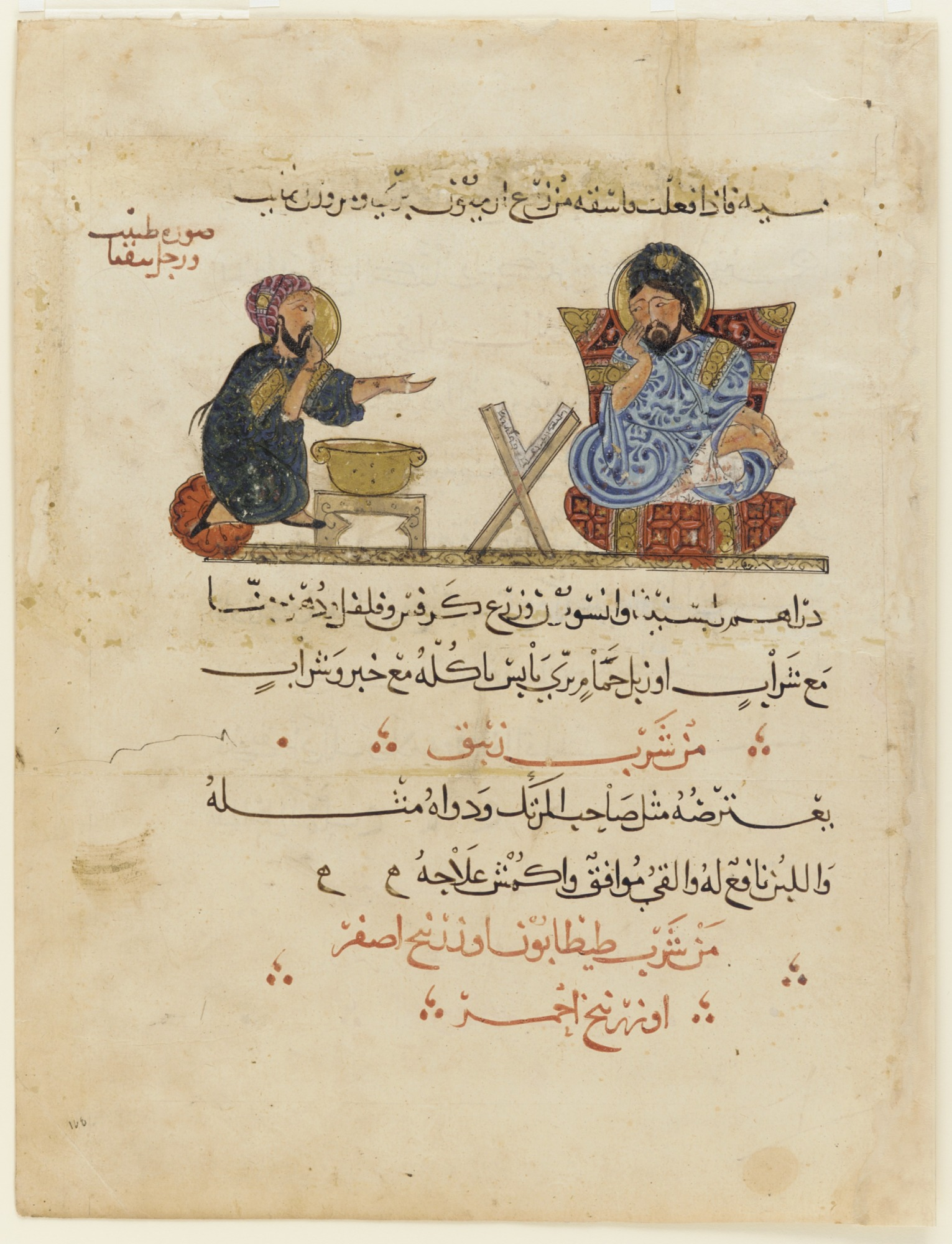 Folio from an Arabic translation of De Materia Medica by Dioscorides (ca. 40-90 C.E.); recto: Physician and an ill man; verso: text