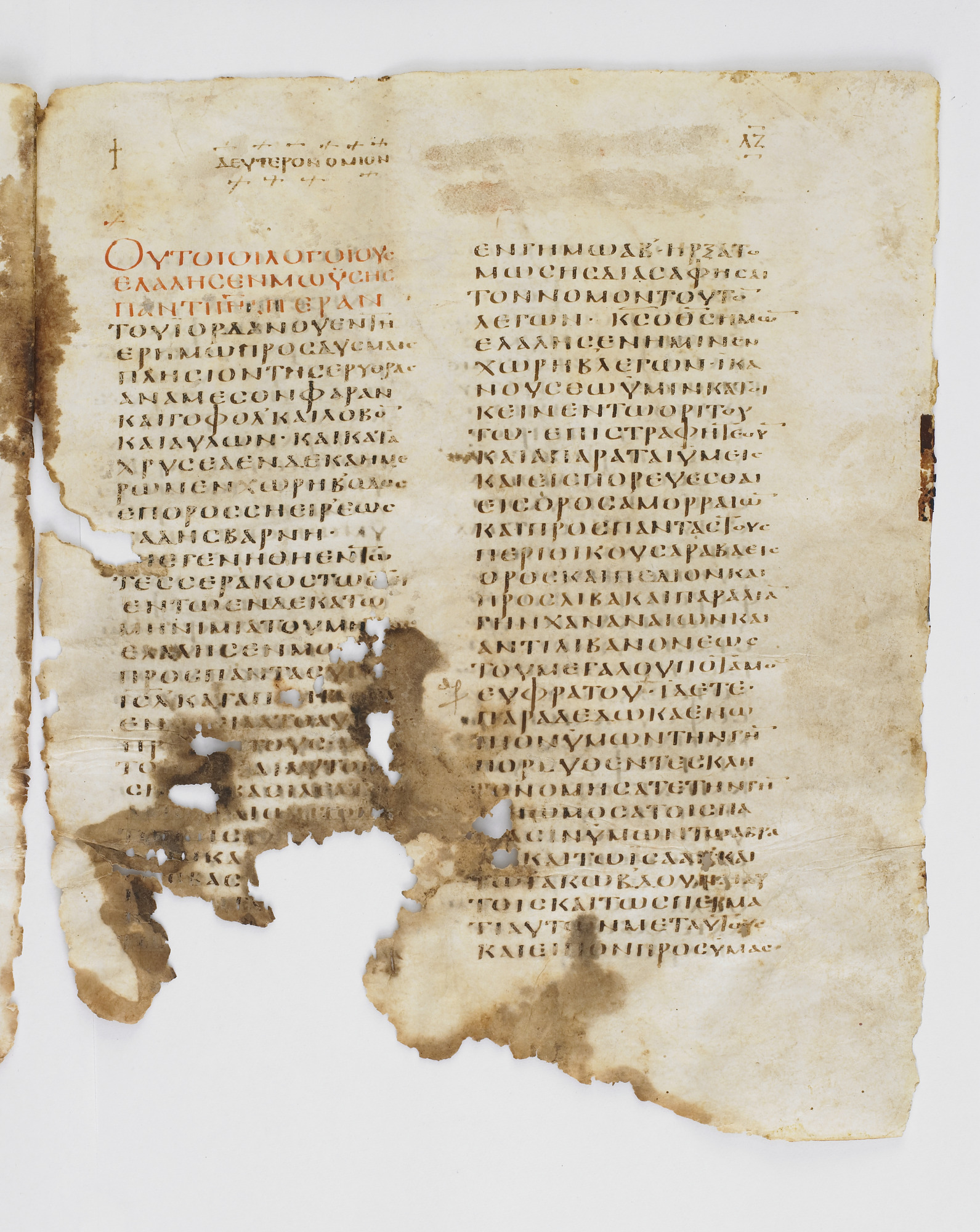 1: Washington Manuscript I - Deuteronomy and Joshua (Codex Washingtonensis)