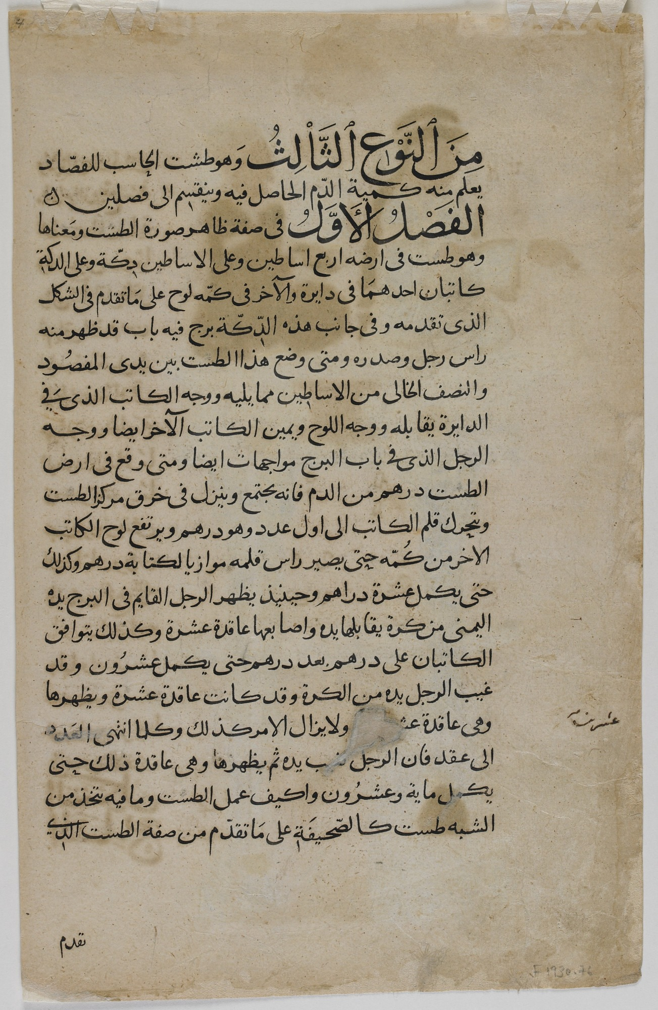 verso: Folio from Kitab fi ma`arifat al-hiyal al-handisaya (The book of knowledge of ingenious mechanical devices) Automata by al-Jazari (d.1206); recto: illustration: The basin of the two scribes; verso: text