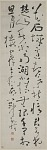 """Poem: """"Sent with Feeling to Li Zihe and Ziming"""" in cursive script"""