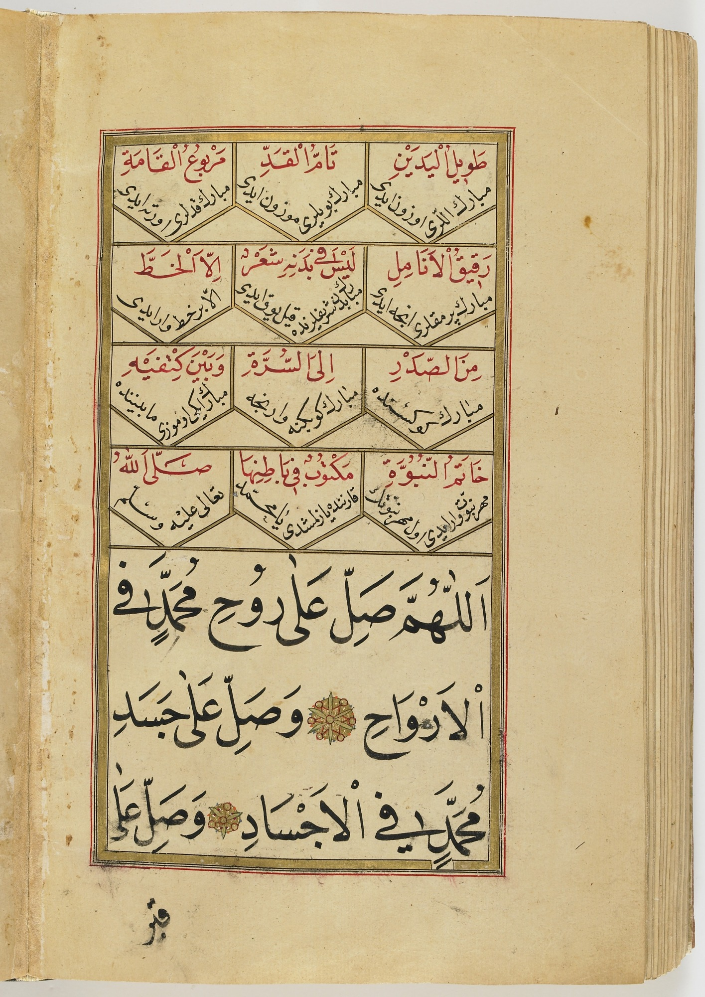 folio 179 verso: Book of prayers