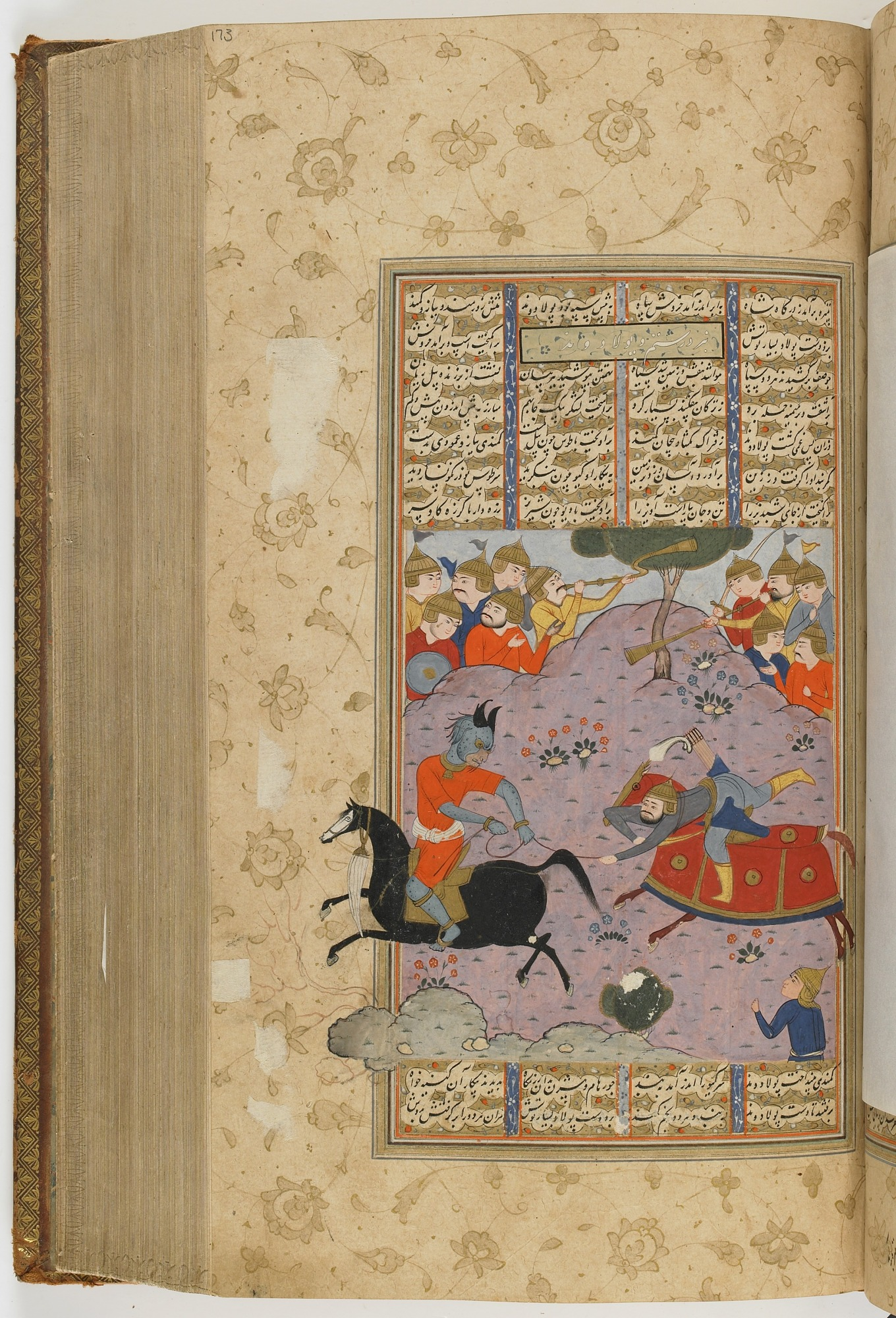folio 173 recto: The Shahnama (Book of kings) by Firdausi (d. 1020)