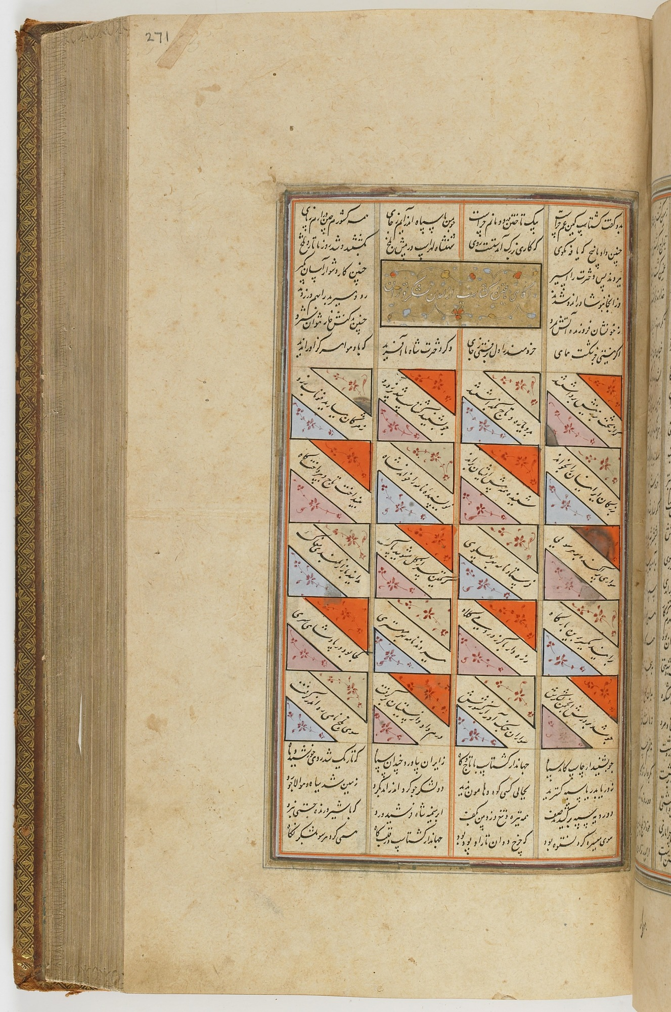 folio 271 recto: The Shahnama (Book of kings) by Firdausi (d. 1020)