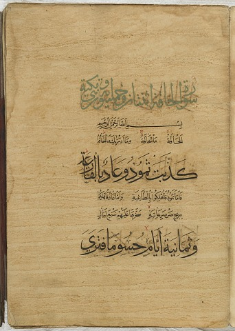 thuluth script – Page 2 – Freer|Sackler