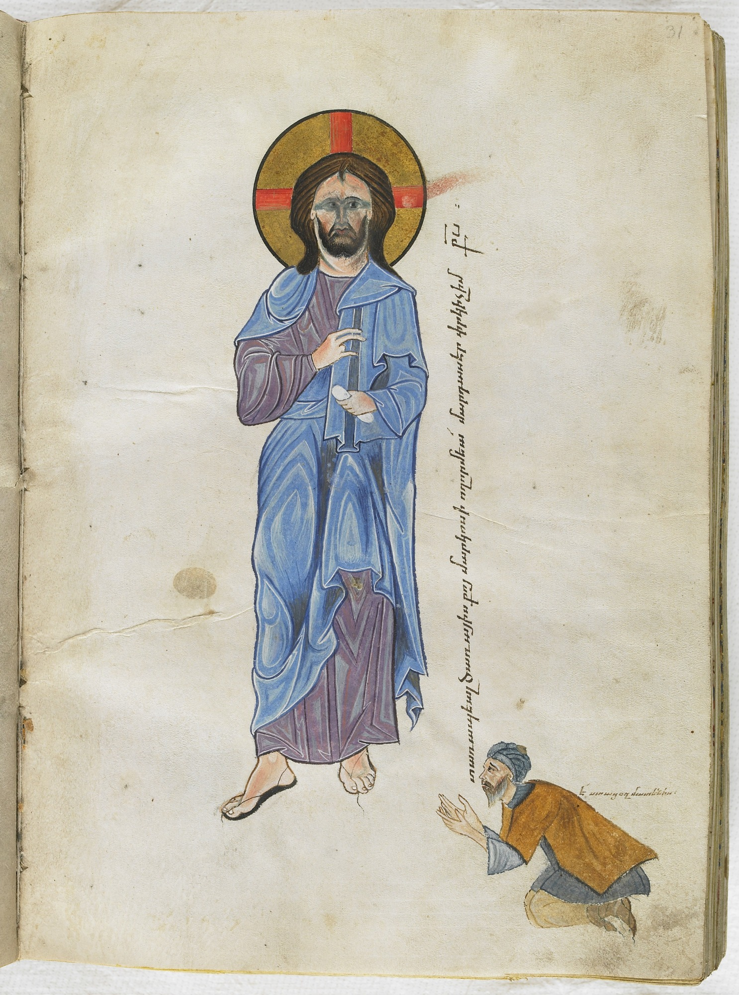 folio 31: The Gospel according to the Four Evangelists