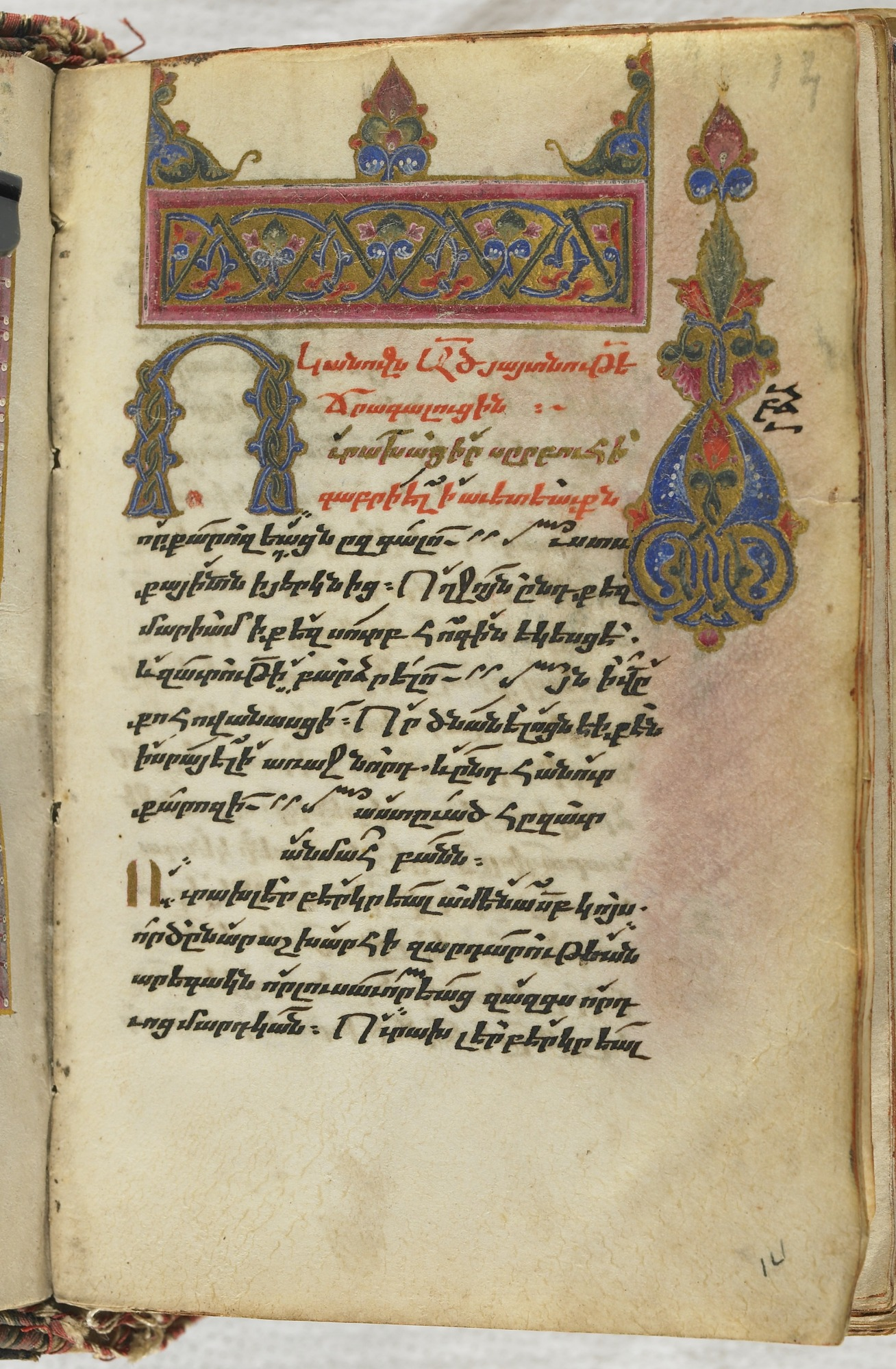 folio 14 recto: The Orthodox Hymnal (Sharaknotz)