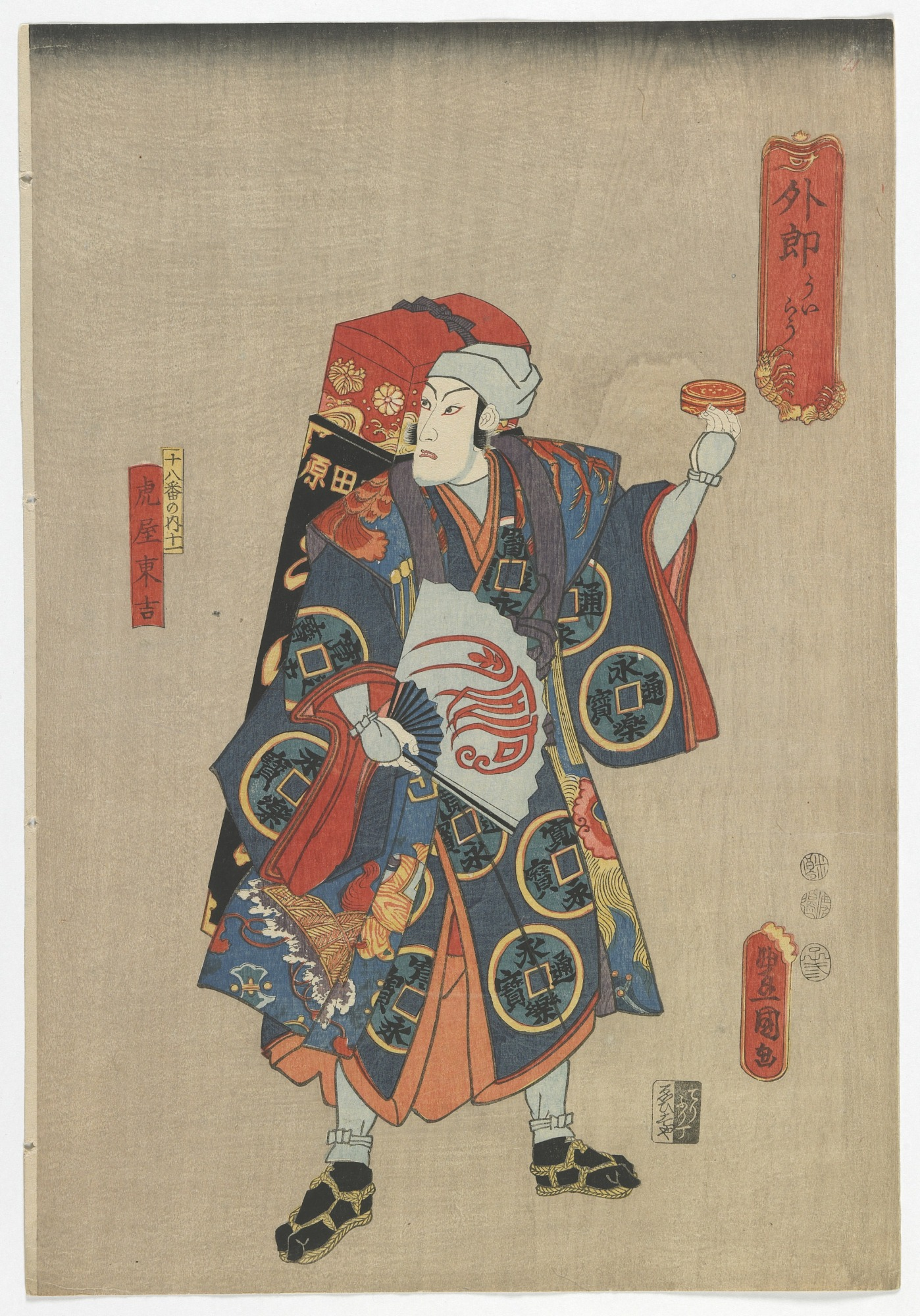 The Eighteen Plays of the Ichikawa Clan: Actor Ichikawa Danjuro VIII as the Medicine Vendor Toraya Tokichi