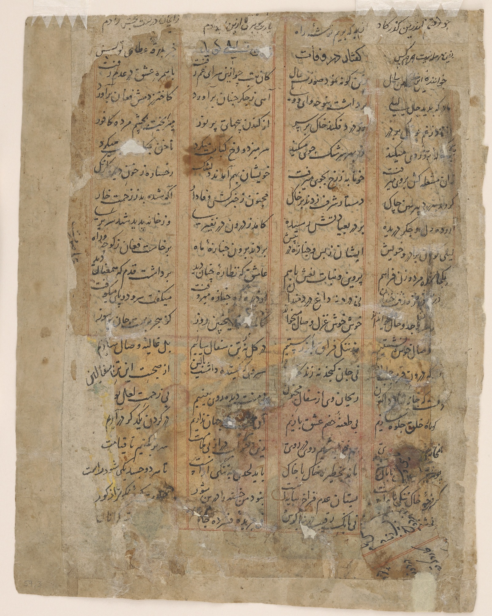 verso: Majnun throwing himself onto Layla's grave, folio from a Khamsa (Quintet) of Amir Khusraw Dihlavi