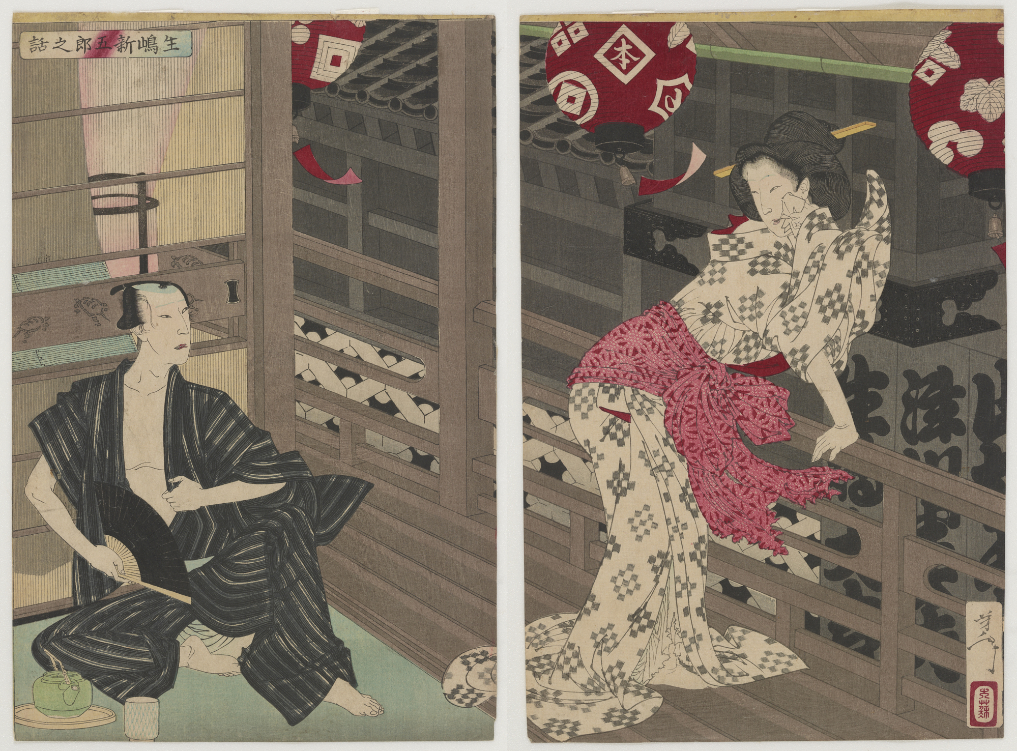 : Lady Ejima and the actor Ikushima Shingoro, from the series New Selections of Eastern Brocade Pictures
