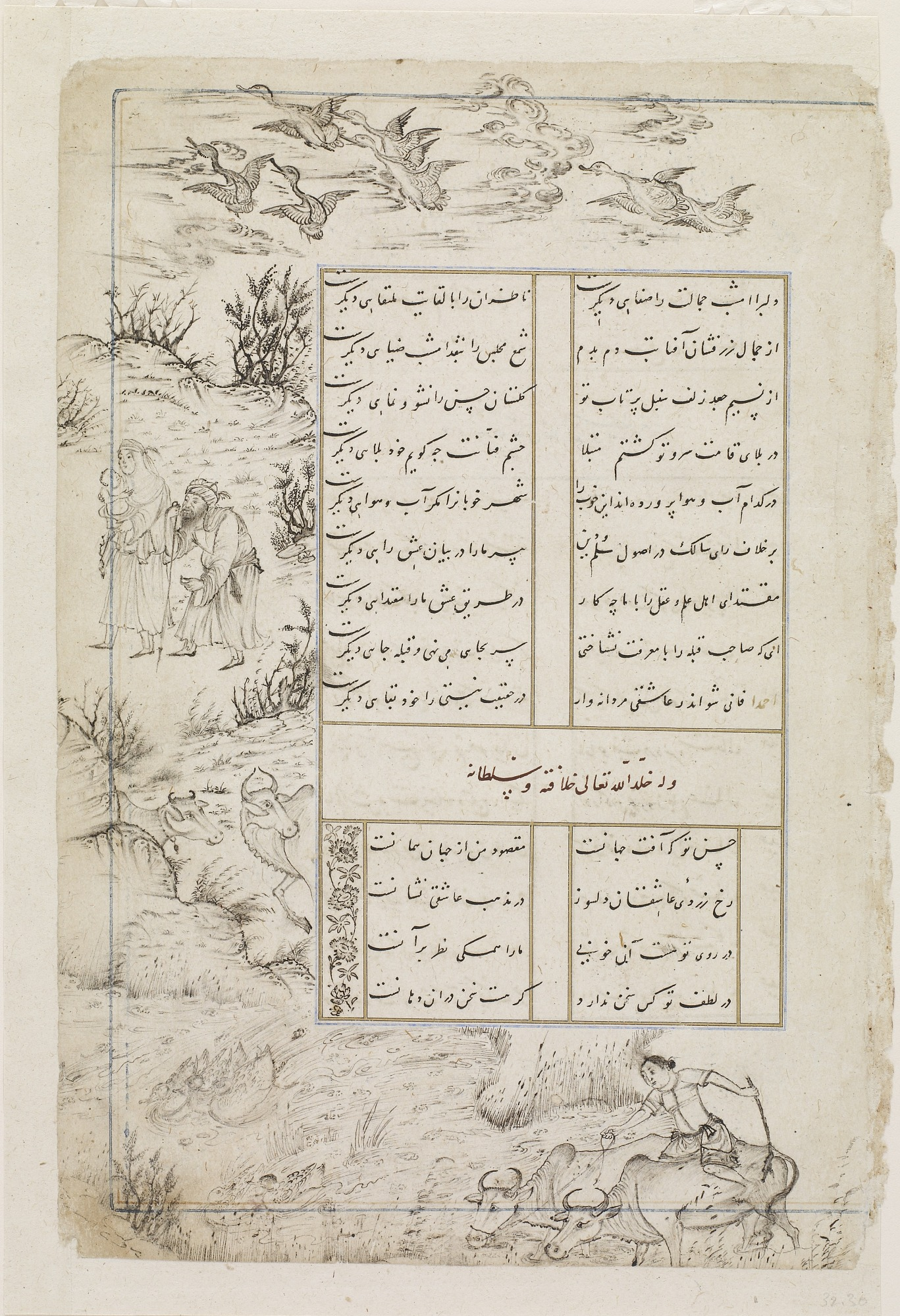Folio from a Divan (collected poems) by Sultan Ahmad Jalayir (d.1410); recto: Pastoral scene; verso: text