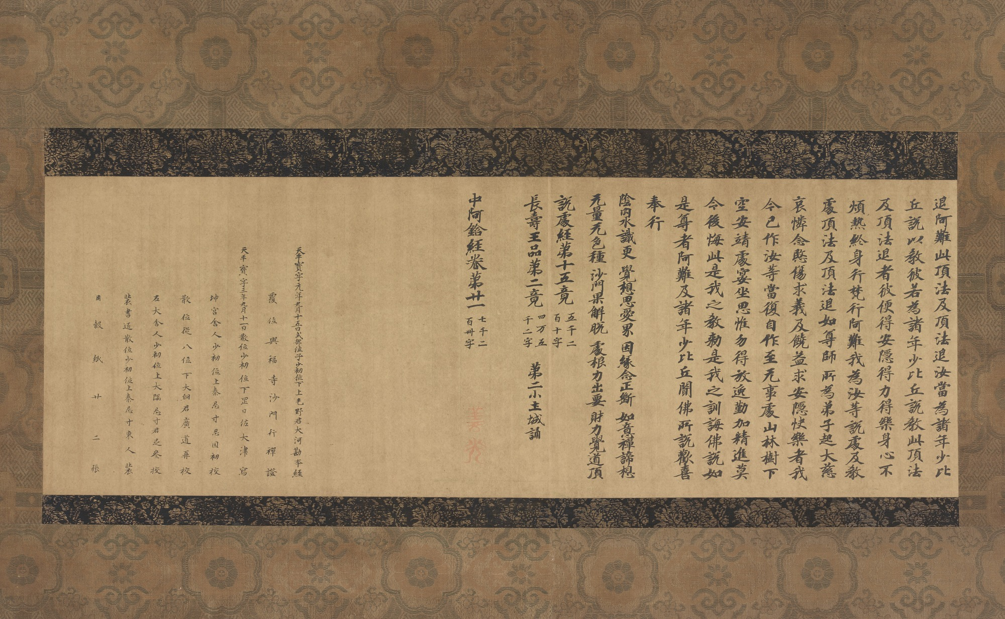 : Section of Chapter 21 of the Medium-Length Agon Sutra