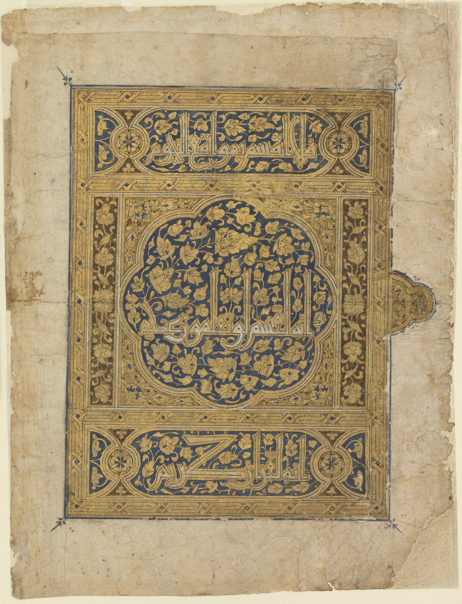 : Folio from a Qur'an, sura 56:75-77