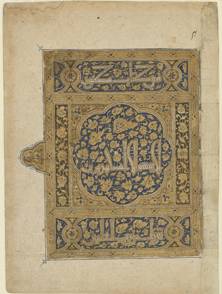 Folio from a Qur'an: Sura 56, Verses 78-80 | Freer|Sackler