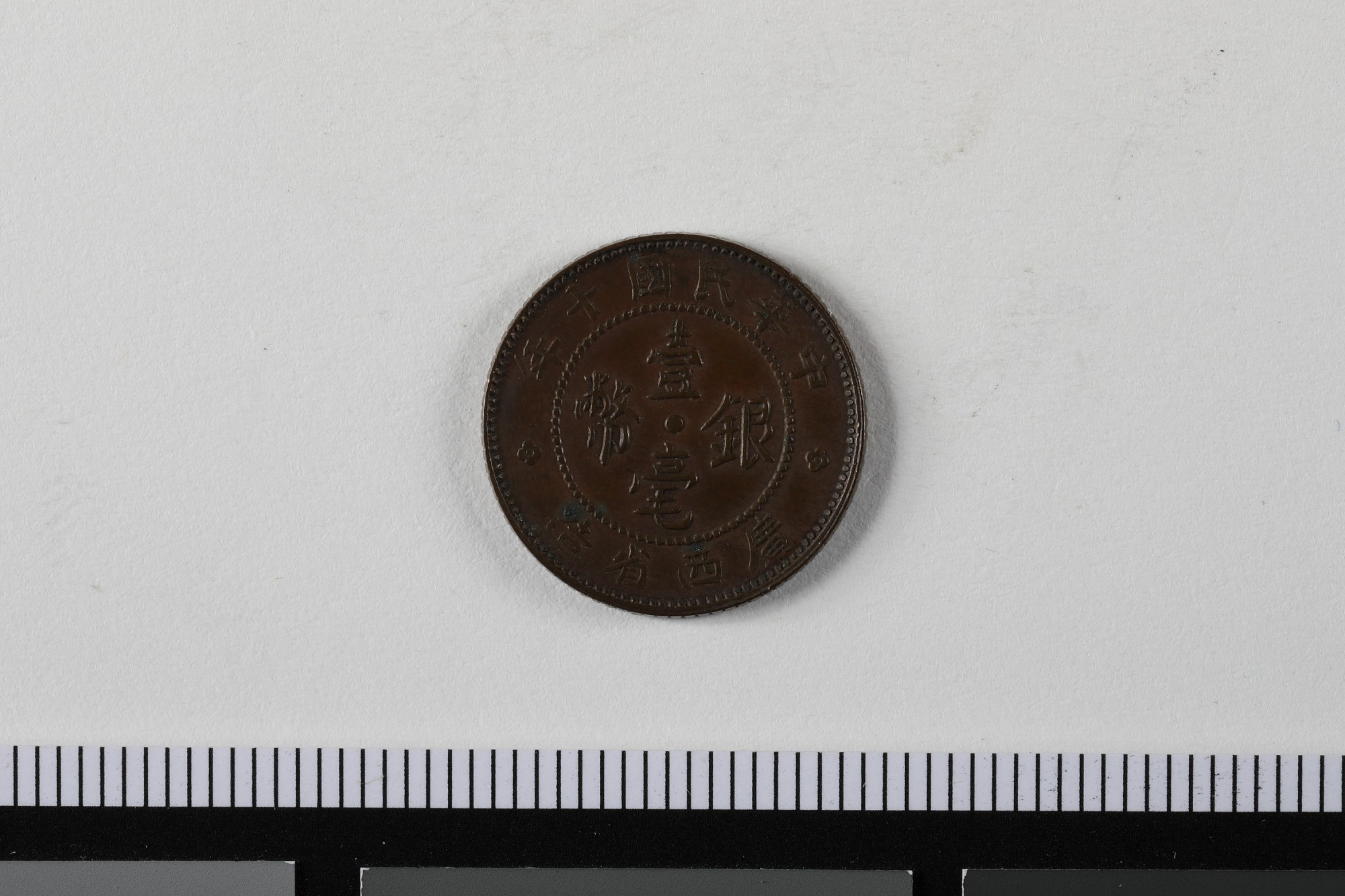 10 Cents, Guangxi, China, 1921
