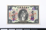 1 Dollar, The Commercial Bank of China, Shanghai, China, 1920