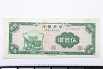 500 Yuan, The Central Bank of China, China, 1946