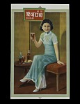 Chinese Coca-Cola ad with woman portrayed drinking Coke