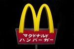 Japanese McDonald's sign with yellow arches and red signage with Japanese letters