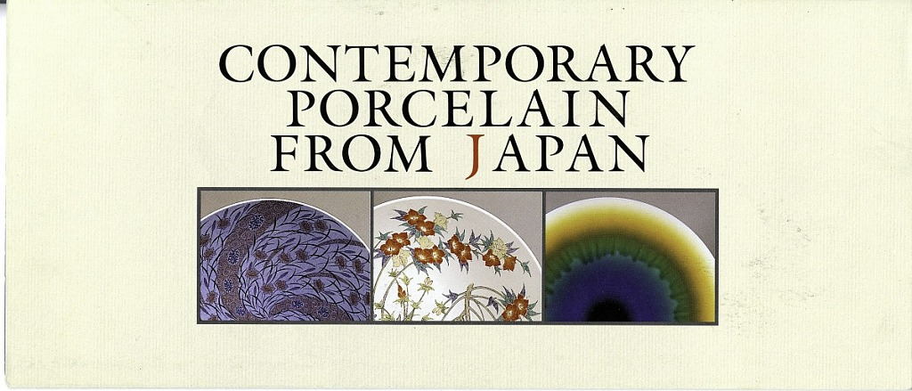 "Brochure Cover for the ""Contemporary Porcelain from Japan"" Exhibit"
