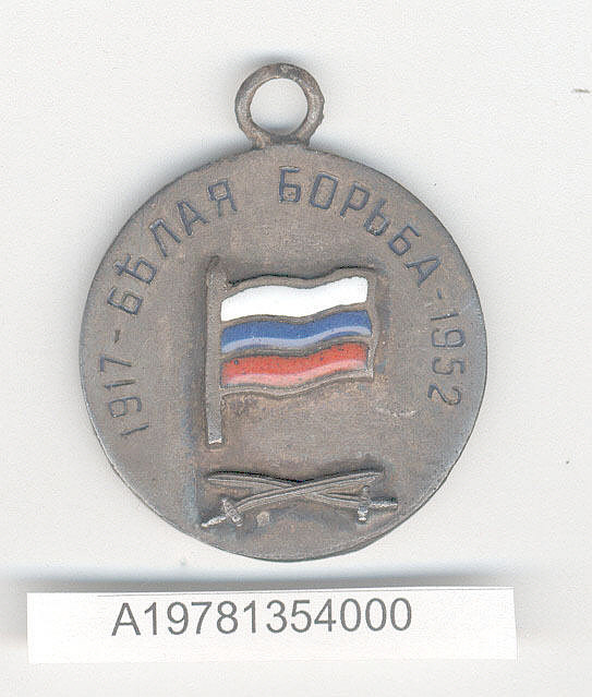 Token, White Russian Struggle 1917-1952