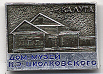 Pin, House Museum of Tsiolkovskii, Kaluga,Pin, House Museum of Tsiolkovskii, Kaluga