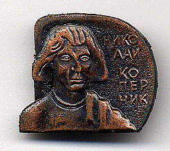 Pin, Soviet Scientific Heritage, Copernicus