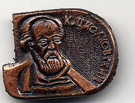 Pin, Soviet Scientific Heritage, Tsiolkovsky,Pin, Soviet Scientific Heritage, Tsiolkovsky
