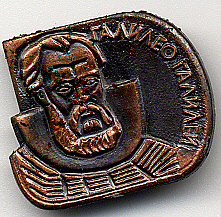 Pin, Soviet Scientific Heritage, Galileo,Pin, Soviet Scientific Heritage, Galileo