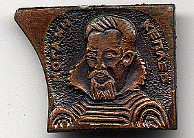 Pin, Soviet Scientific Heritage, Kepler,Pin, Soviet Scientific Heritage, Kepler