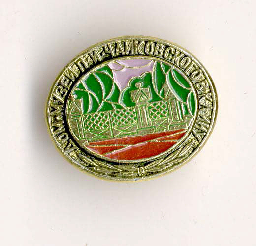 Chaikovsky House Museum Pin, Russian,Chaikovsky House Museum Pin, Russian