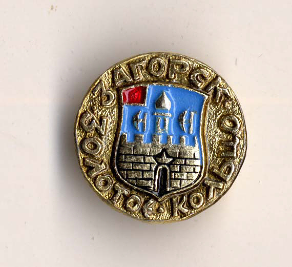 Zagorsk Pin, Russian,Zagorsk Pin, Russian
