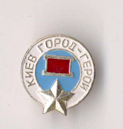 Hero City Kiev Pin, Russian,Hero City Kiev Pin, Russian
