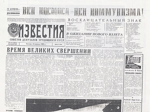 An April 1962 Izvestia article on cosmonauts.