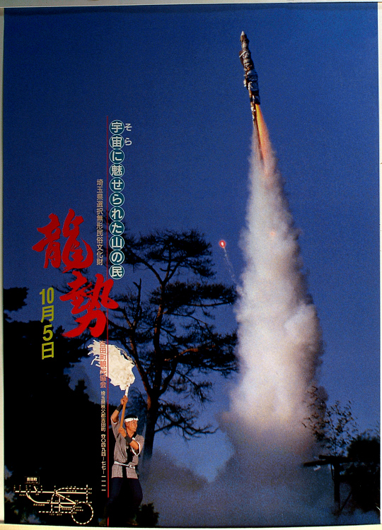 Japanese Dragon Rocket Festival