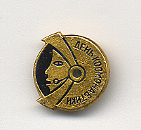 Pin, Gagarin Head