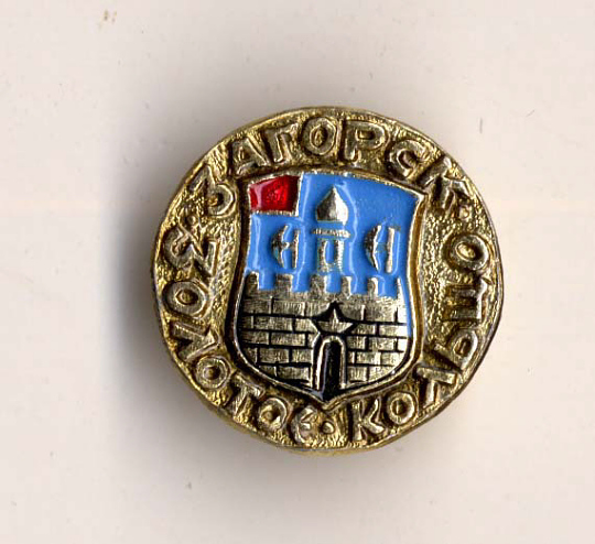 Zagorsk Pin, Russian