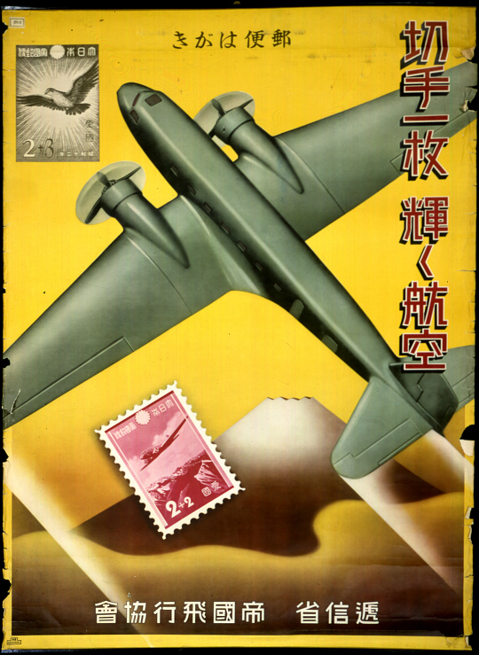 A Single Stamp, Brilliant Aviation