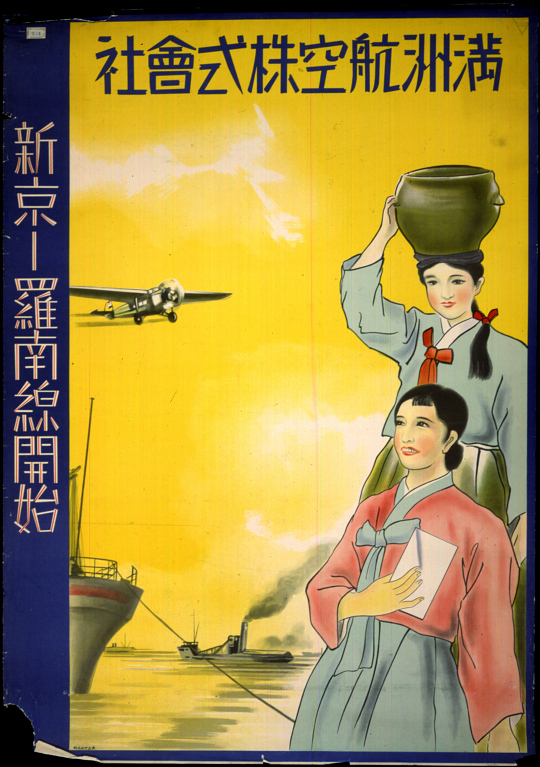"Manchurian Airlines Air Service Between Shinkyo and Ra-nan (""Nanam"")"
