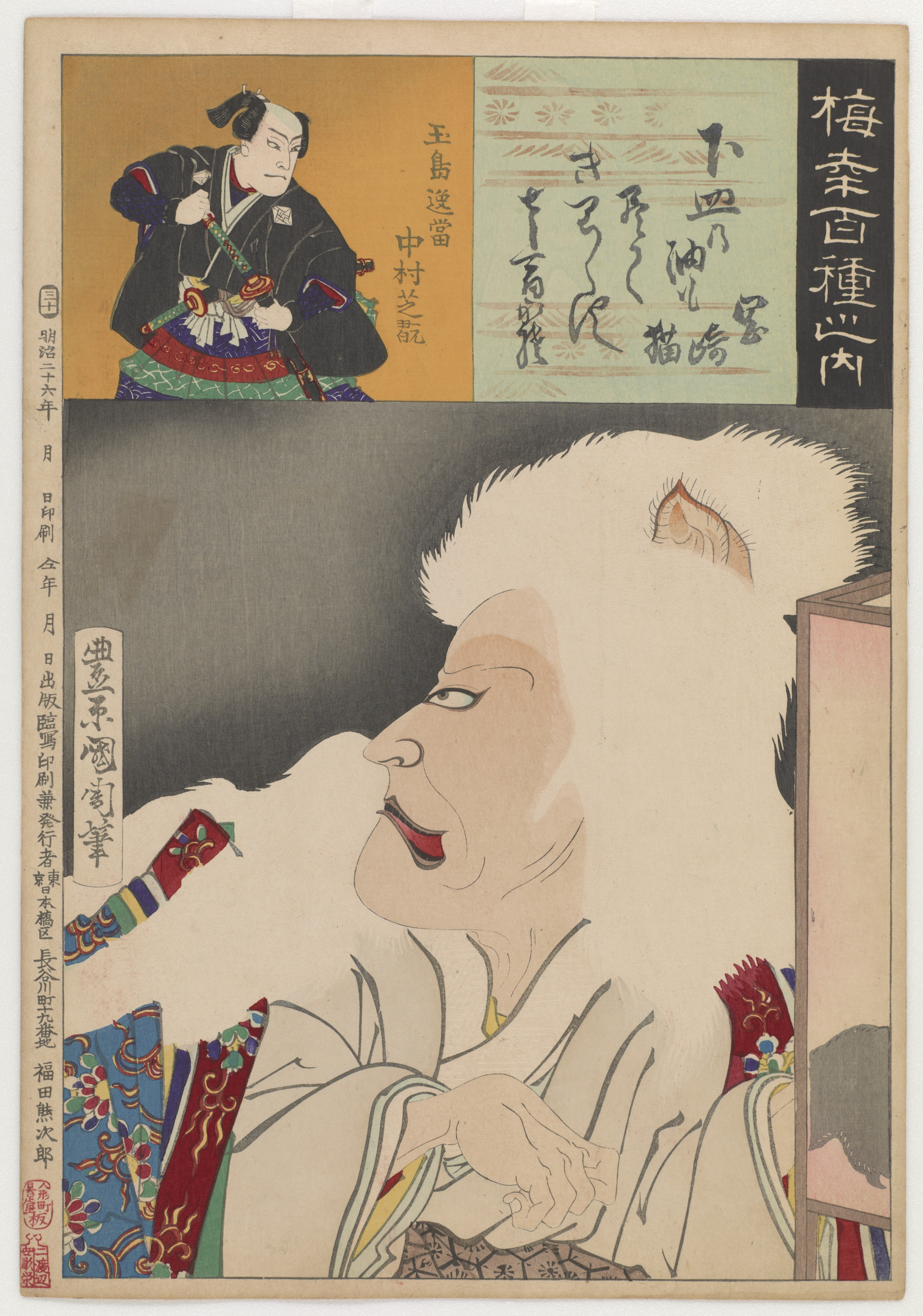 Japanese traditional painting of actor Baiko in the role of the cat of Okazaki.