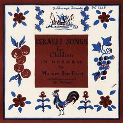 Israeli children's songs [sound recording] : sung in Hebrew / by Miriam Ben-Ezra