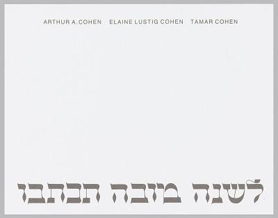 Jewish New Year, 1960, Arthur A. Cohen, Elaine Lustig Cohen, Tamar Cohen