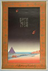 Modern Japanese Art Exhibition, Mainachi Newspapers