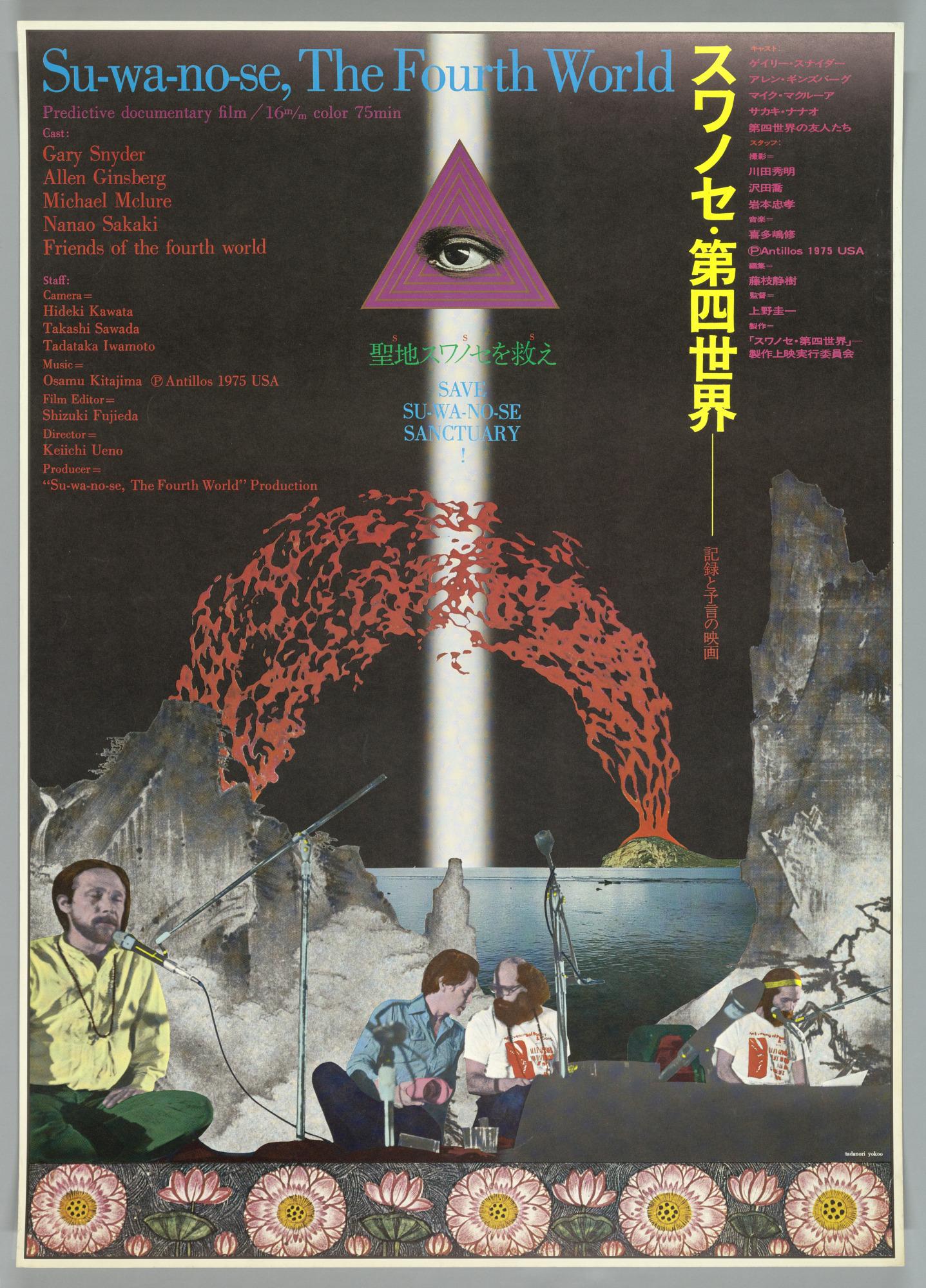 Su-wa-no-se, The Fourth World. Predictive documentary film / 16 m/m color 75 min.