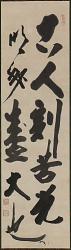 Zen Aphorism