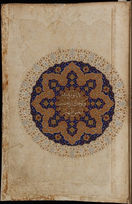 Illuminated folio from a Qur'an (F1932.65)
